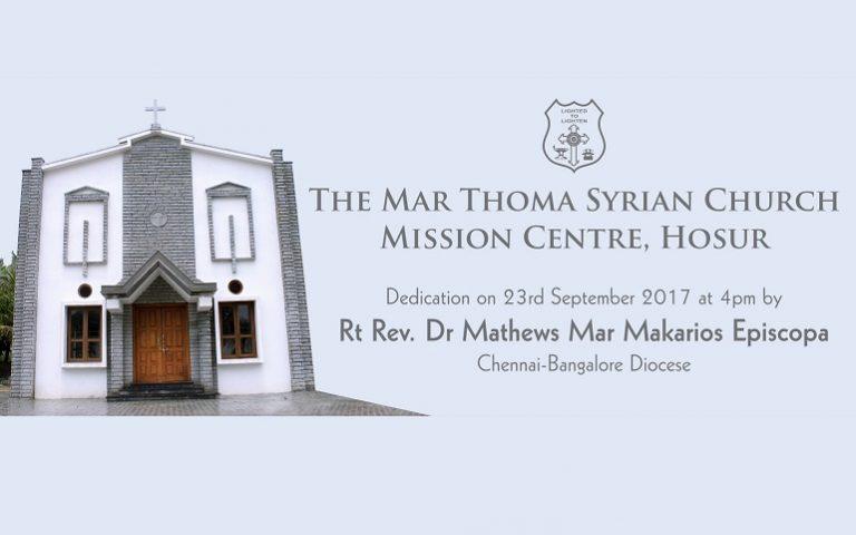 Mission Centre, Hosur